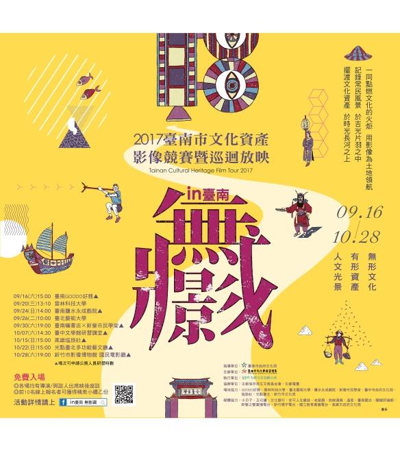 2017無影藏巡迴視覺